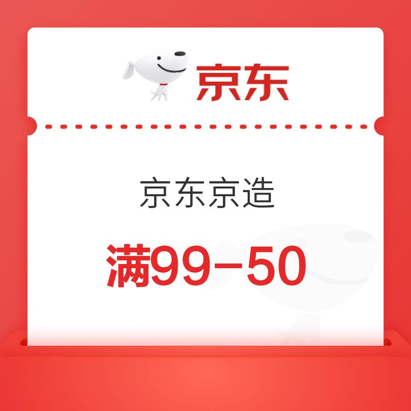 京东京造 满99减50优惠券