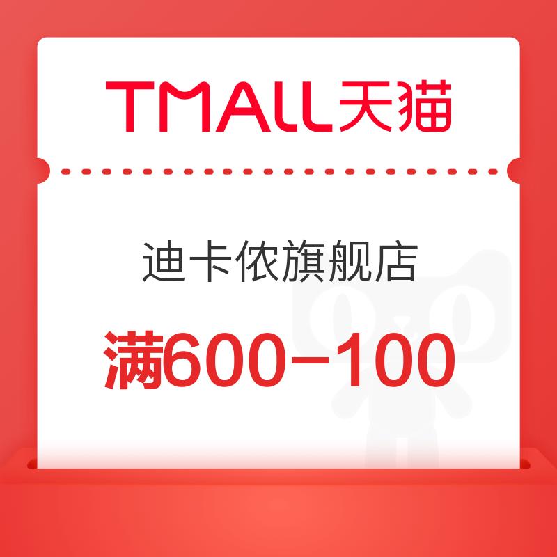 天猫 迪卡侬旗舰店 满600减100优惠券