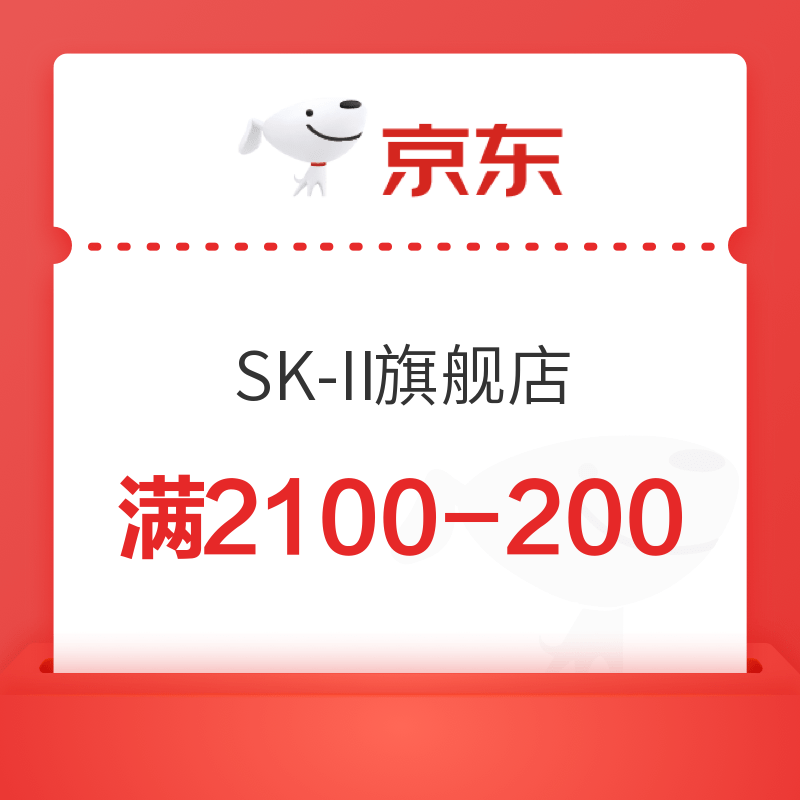 京东 SK-II自营旗舰店 满2100减200优惠券
