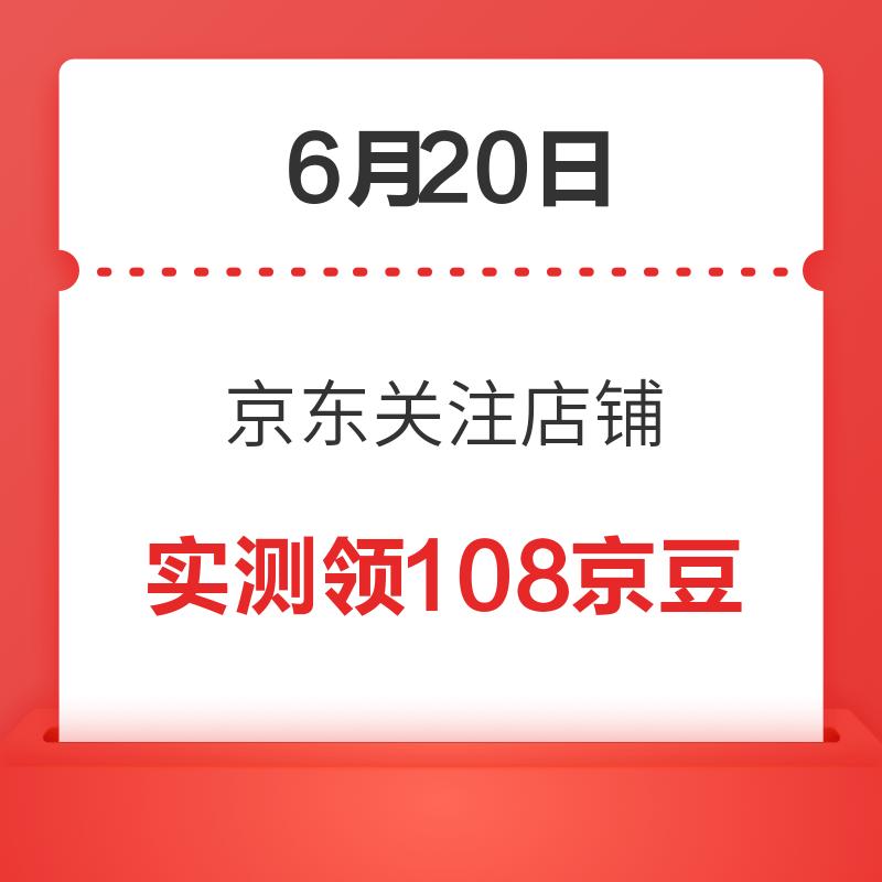6月20日 京东关注店铺领京豆