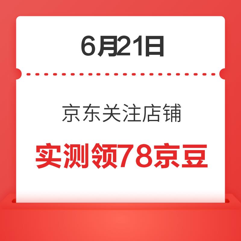 6月21日 京东关注店铺领京豆