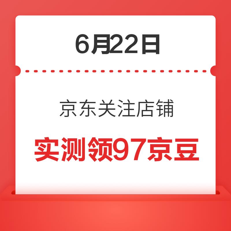 6月22日 京东关注店铺领京豆