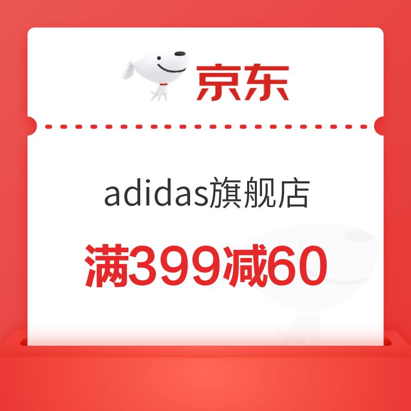 京东 adidas官方旗舰店 满399减60元优惠券