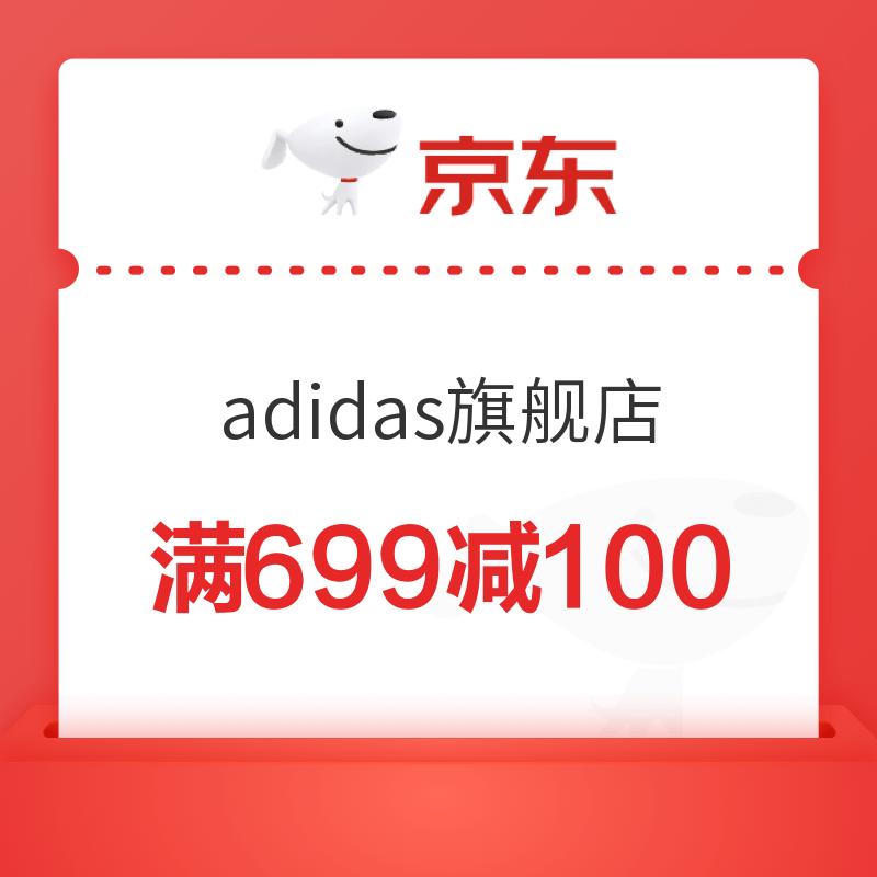 京东 adidas官方旗舰店 满699减100元优惠券