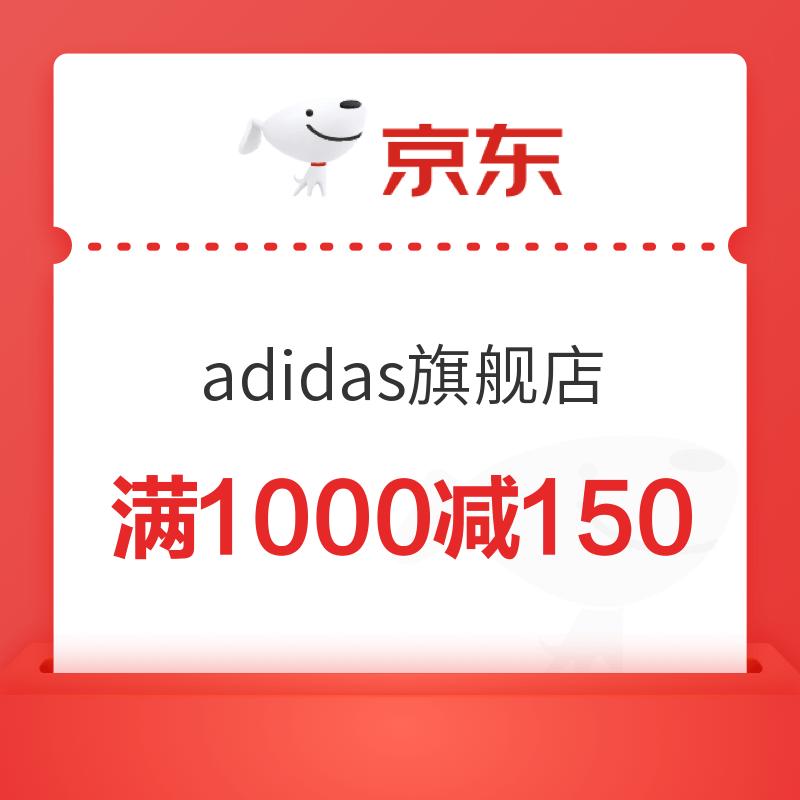 京东 adidas官方旗舰店 满1000减150元优惠券
