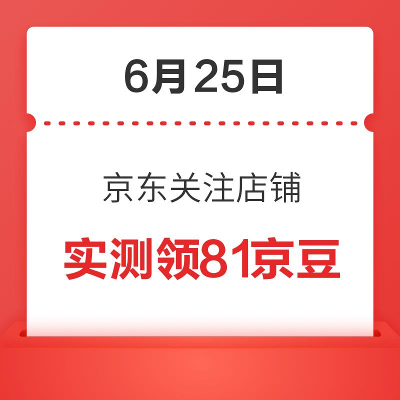 6月25日 京东关注店铺领京豆