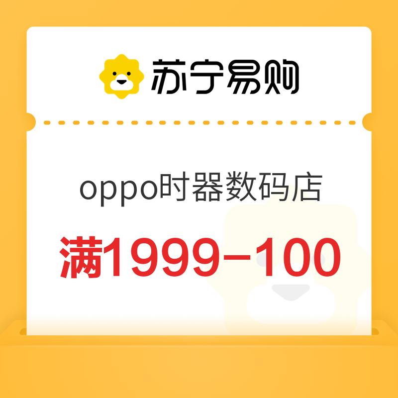 苏宁 oppo时器数码专营店 满1999用100元