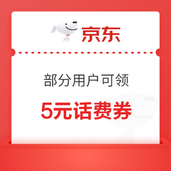 移动专享:京东 专属优惠 免费领取5元话费券 满5.01-5元