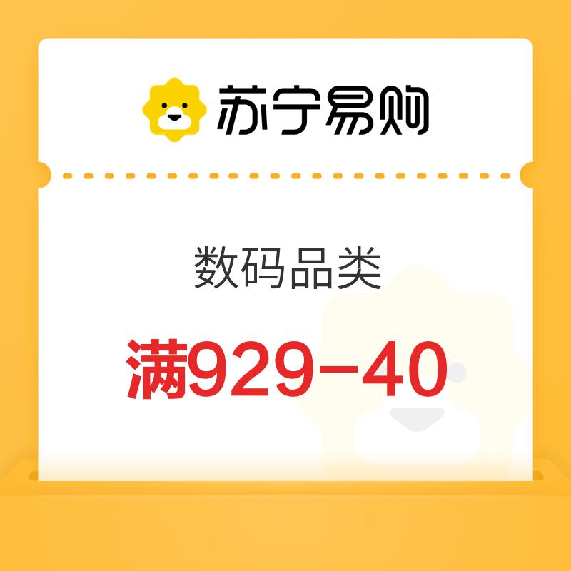 苏宁 平台数码品类部分商品 满929用40