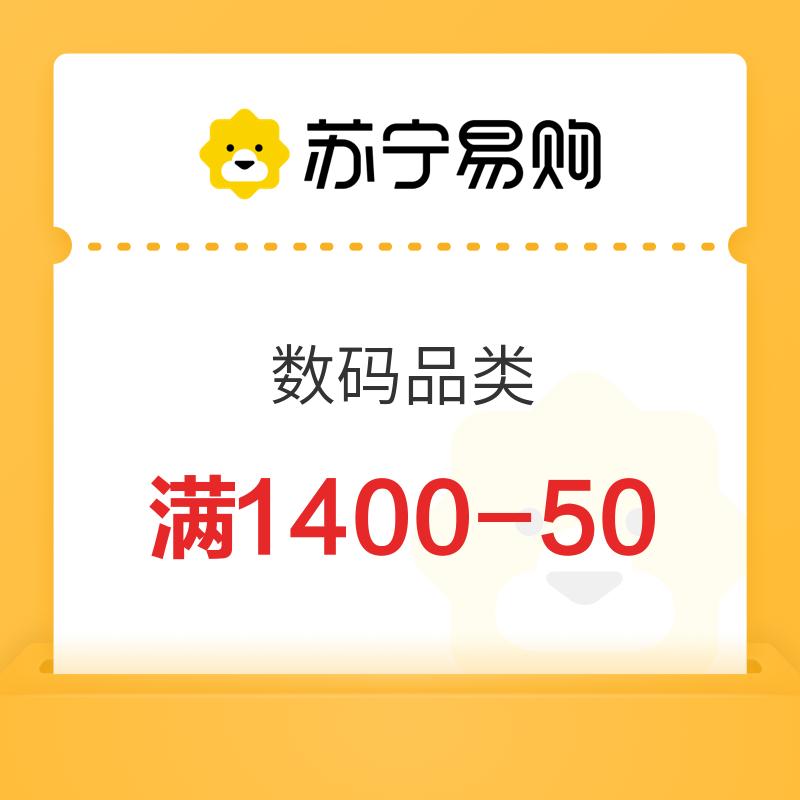苏宁 平台数码品类 满1400用50