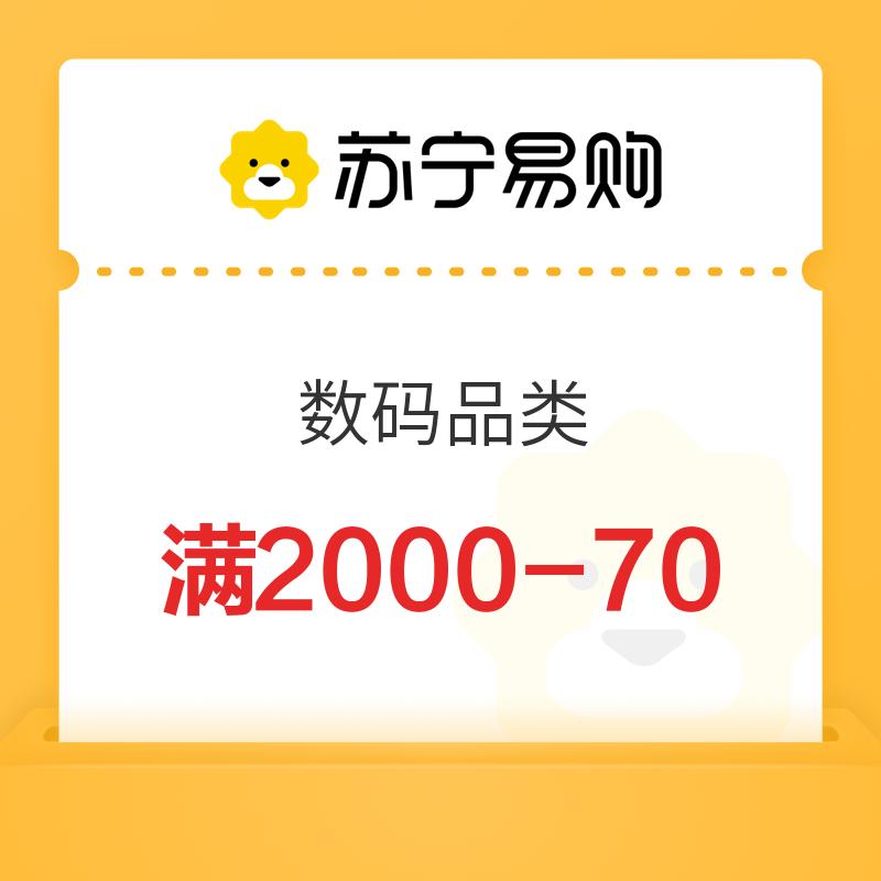 苏宁 平台数码品类 满2000用70