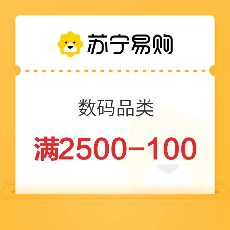 苏宁 平台数码品类 满2500用100