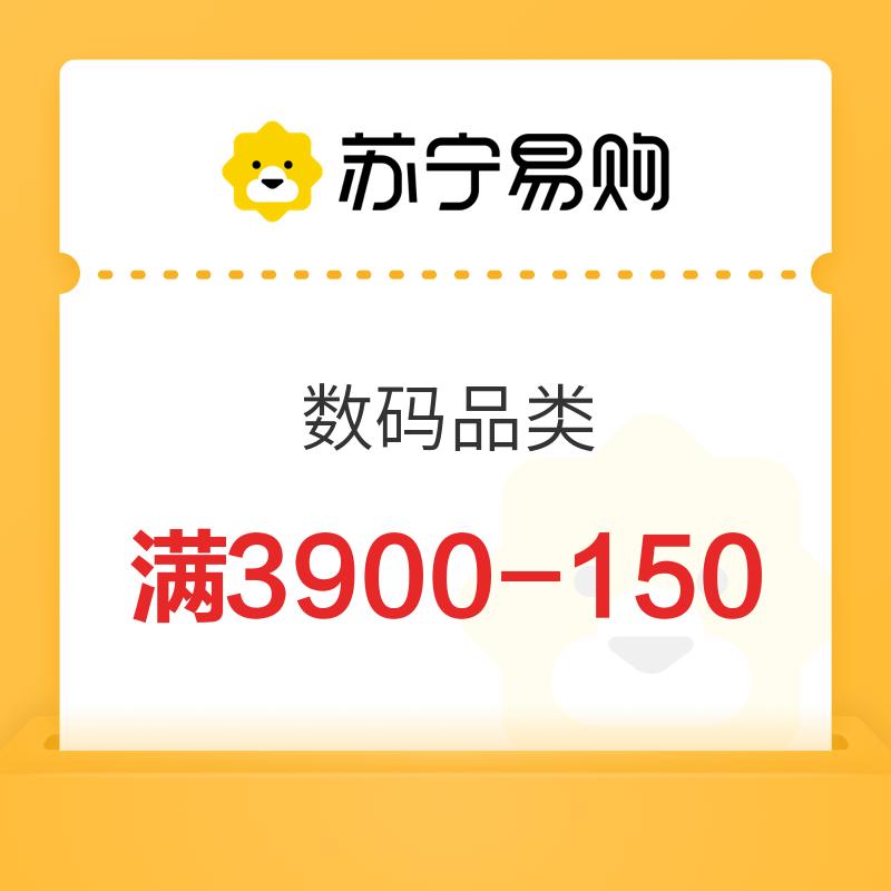 苏宁 平台数码品类 满3900用150