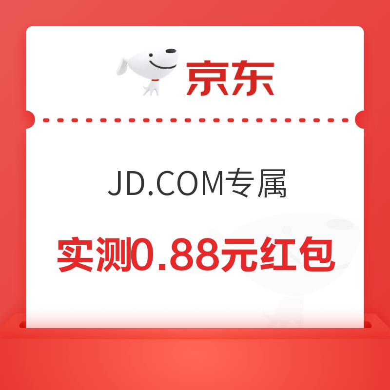 京东 JD.COM粉丝专享 抽0.88元红包