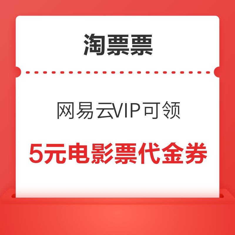 淘票票x网易云 黑胶VIP用户抽电影票券