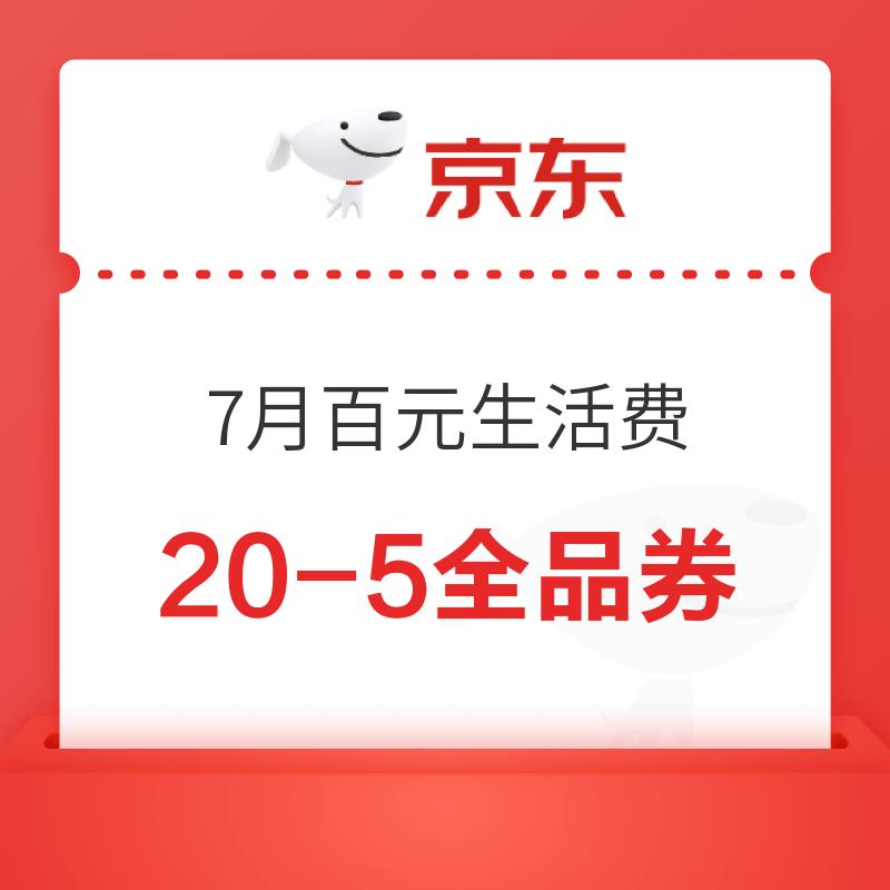 京东极速版APP 7月百元生活费