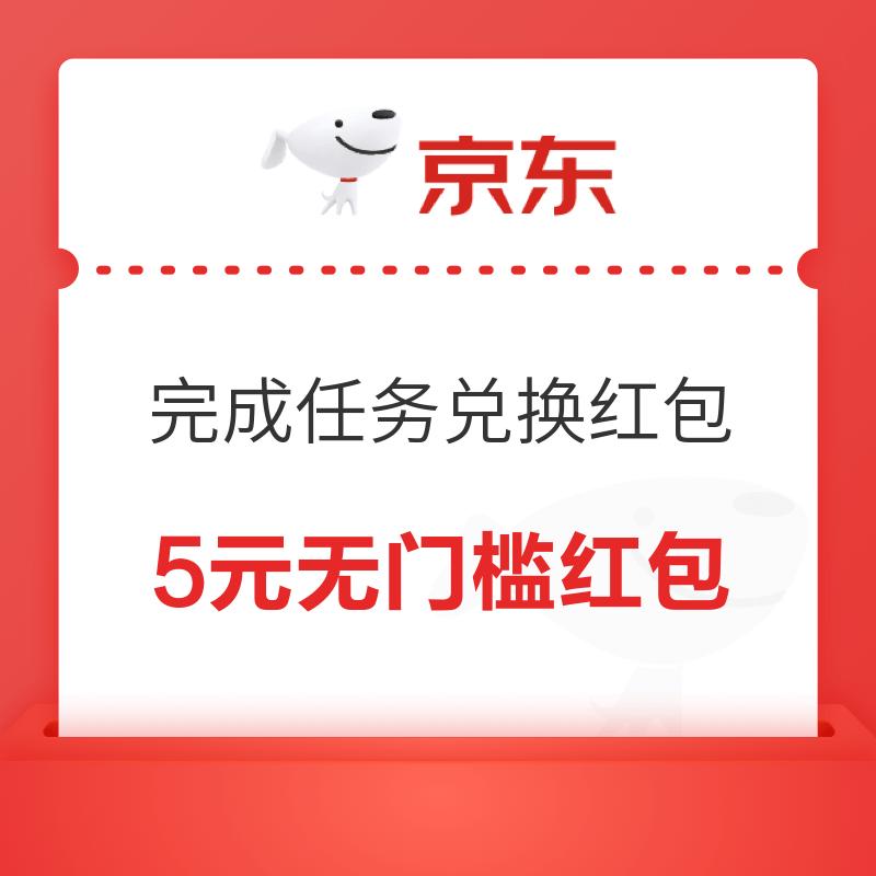 京东 燃动夏季 完成任务领红包