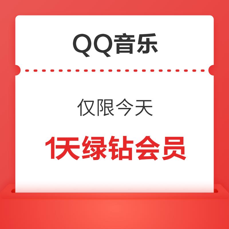 QQ音乐 1天会员 仅限今天