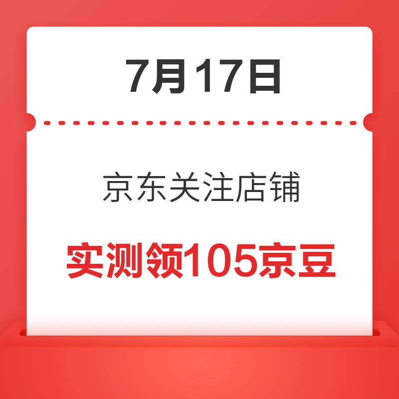 移动专享:7月17日 京东关注店铺领京豆 实测领105京豆