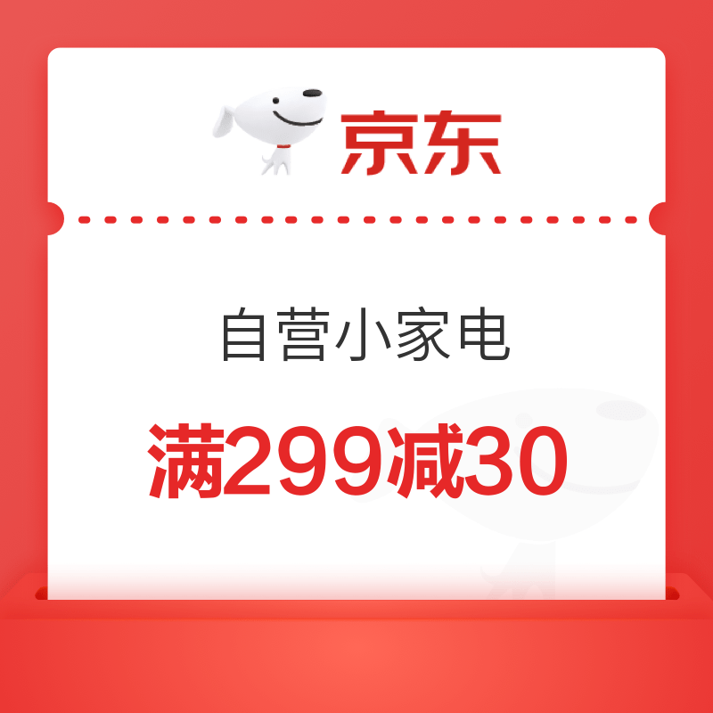 京东 自营小家电 满299减30优惠券