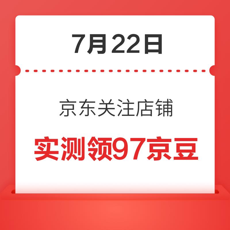 7月22日 京东关注店铺领京豆