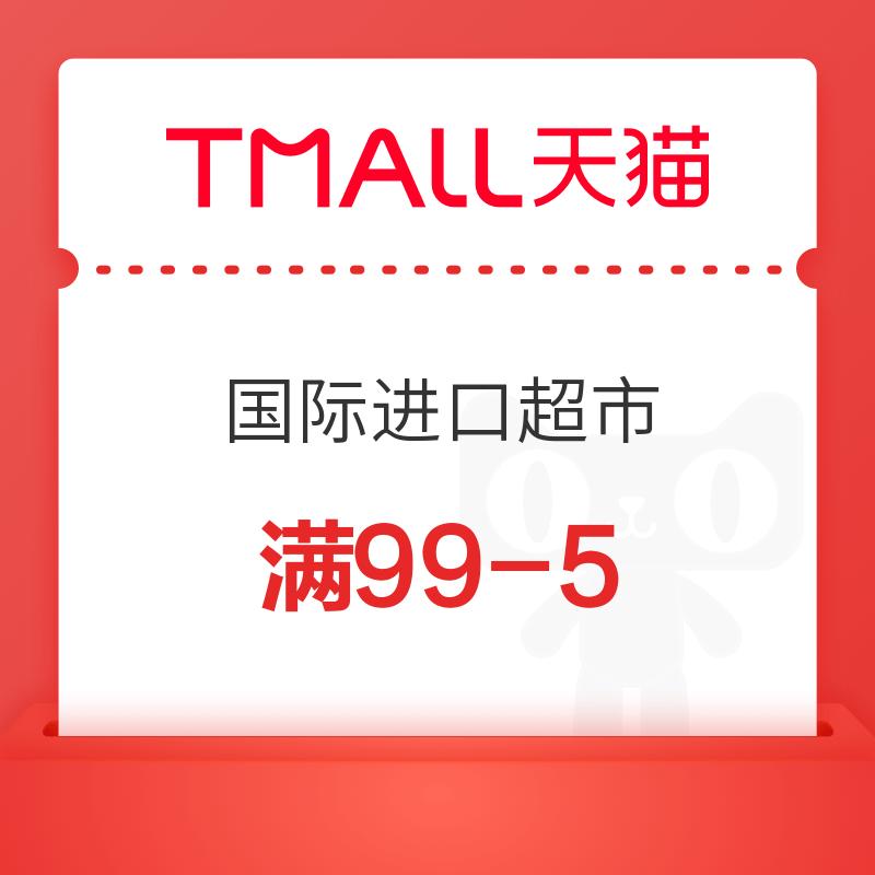 天猫国际 进口超市 满99-5值友专享优惠券