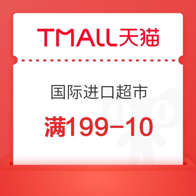 天猫国际 进口超市 满199-10值友专享优惠券