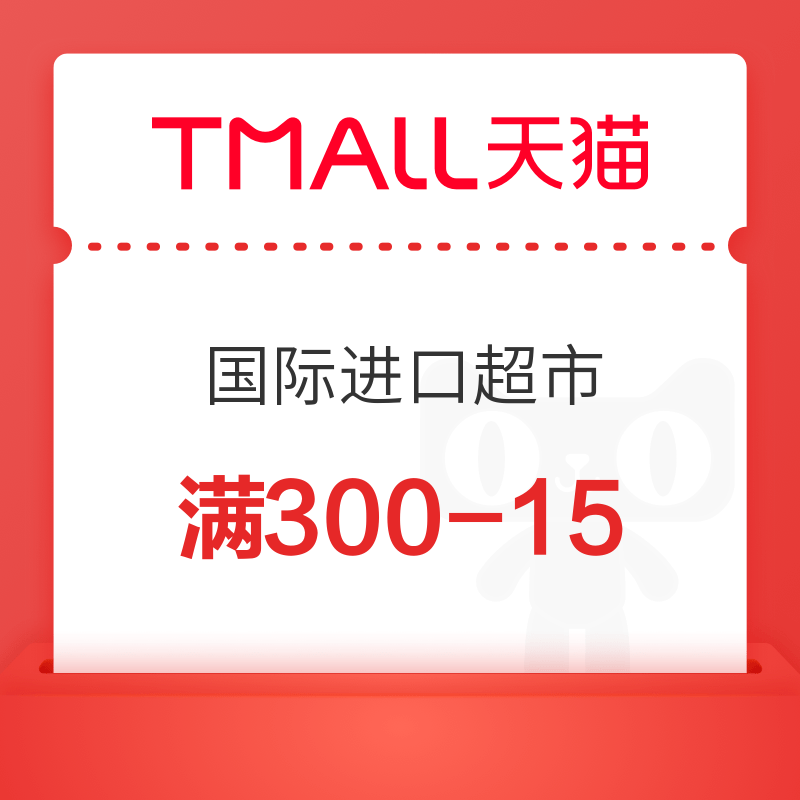 天猫国际 进口超市 满300-15值友专享优惠券