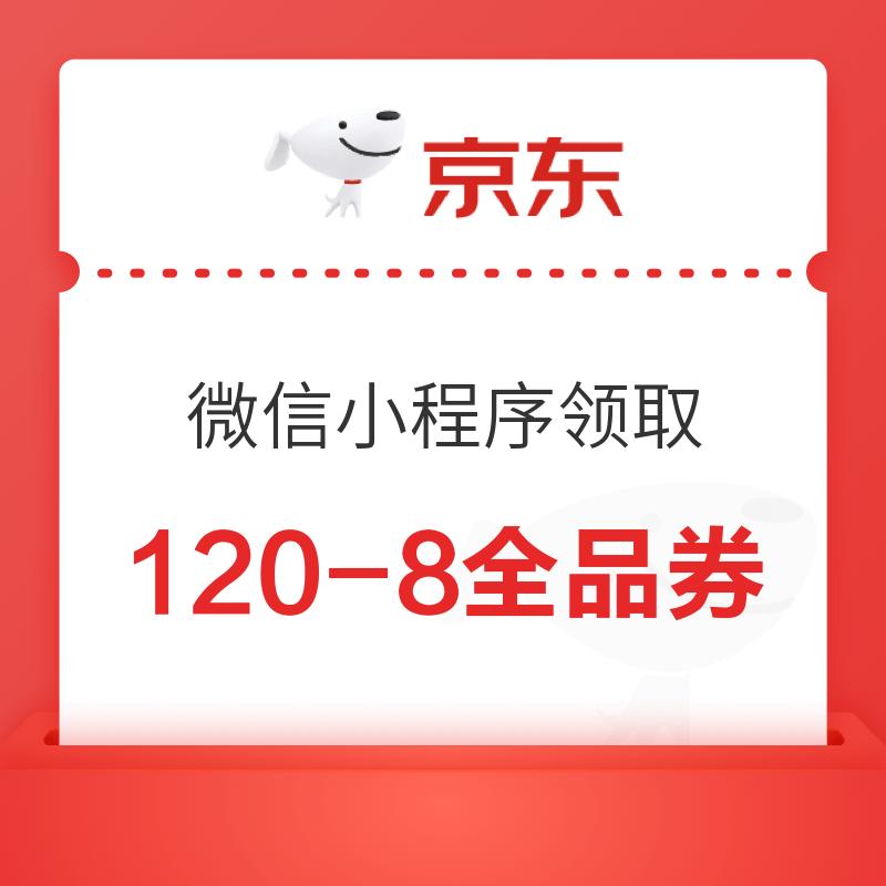 京东 微信小程序可领 30-2/70-4全品券