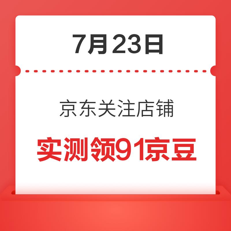 7月23日 京东关注店铺领京豆