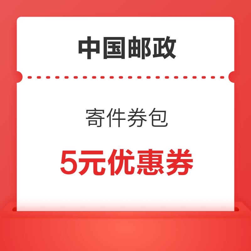 中国邮政 8~9折寄件券