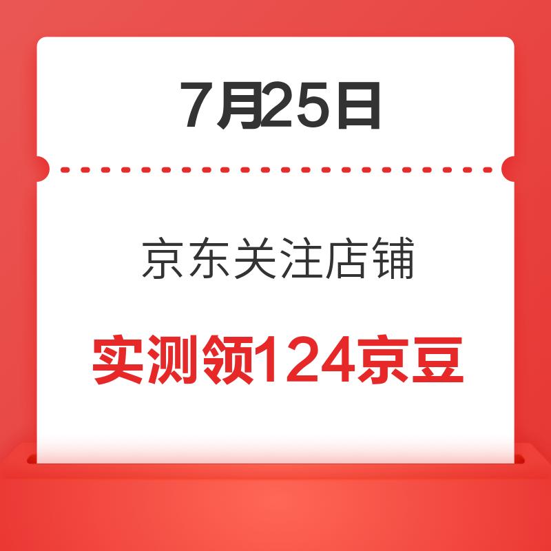 7月25日 京东关注店铺领京豆