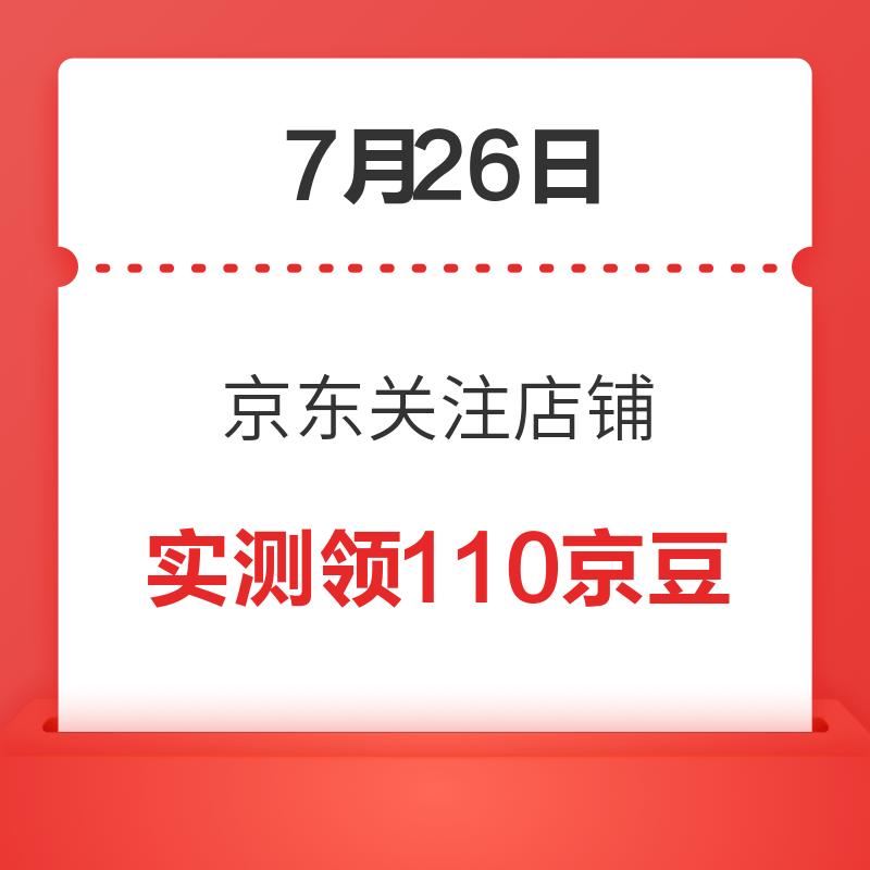 7月26日 京东关注店铺领京豆