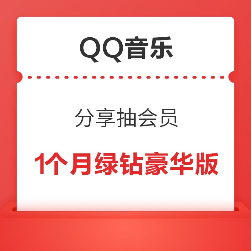 QQ音乐 抽绿钻会员