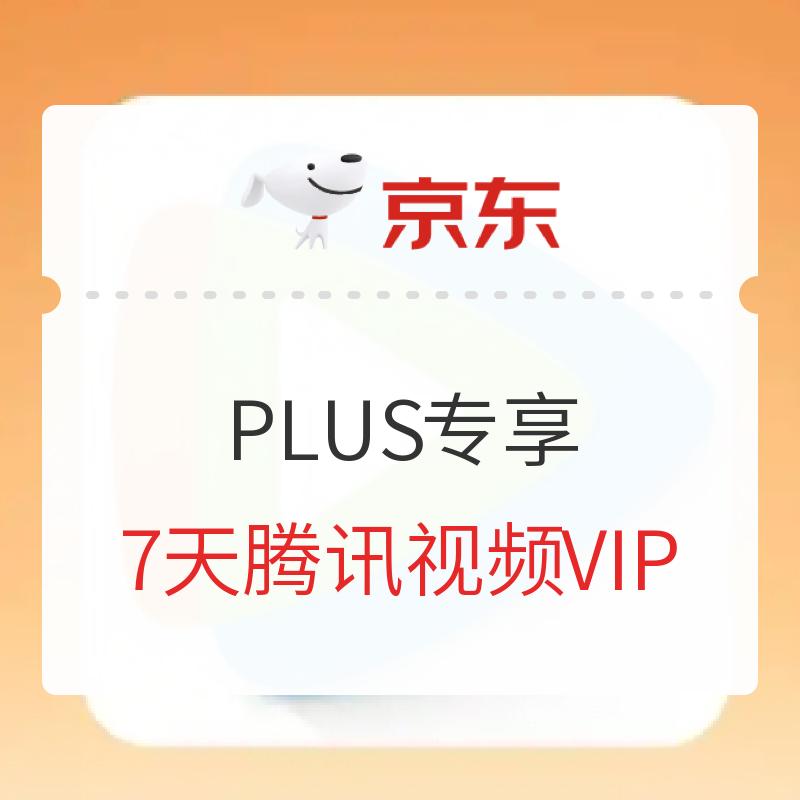 京东PLUS可享 99京豆兑换腾讯视频会员