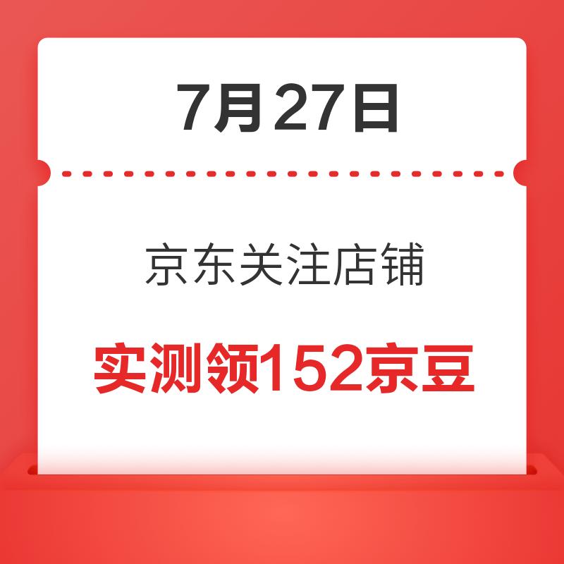 移动专享:7月27日 京东关注店铺领京豆 实测领152京豆