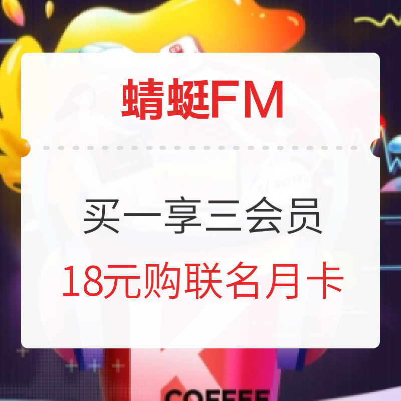 K Coffee×蜻蜓FM×和讯 咖啡包月卡 限北京