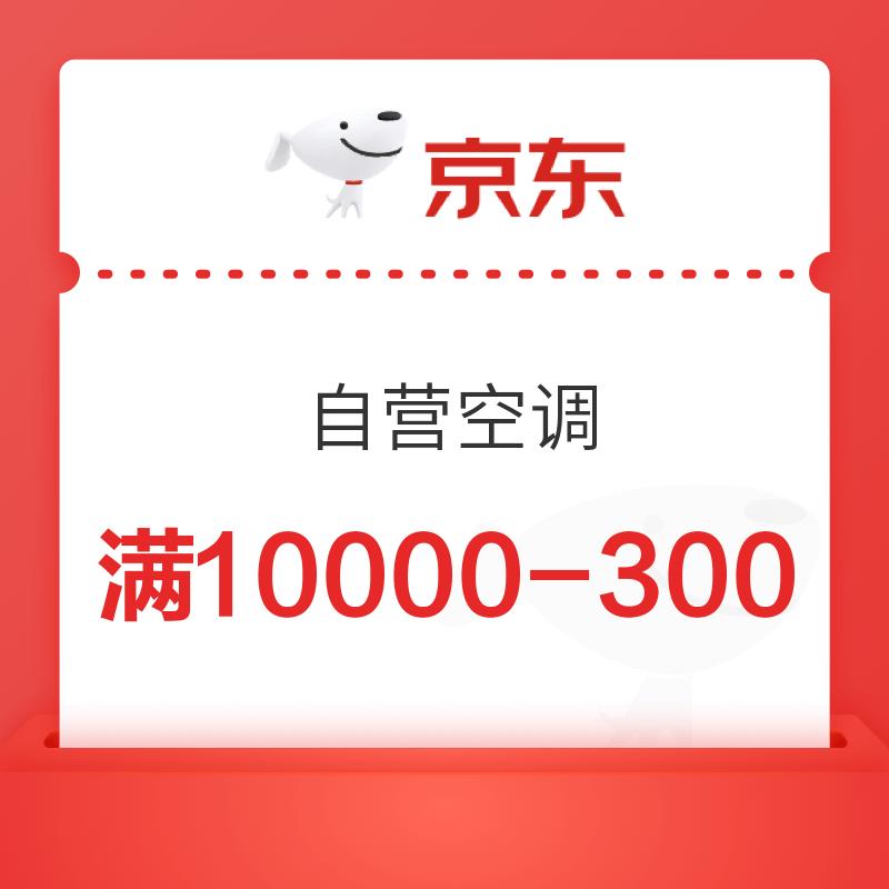 京东 空调自营 满10000-300优惠券