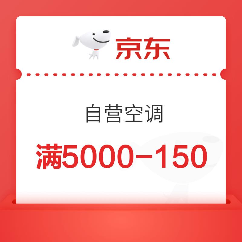 京东 空调自营 满5000-150优惠券