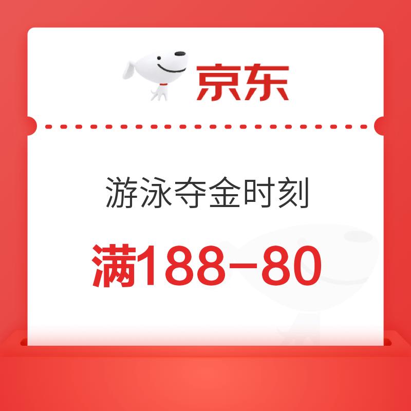 京东 游泳运动部分商品 188-80优惠券