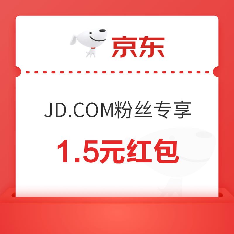 京东 JD.COM粉丝专享