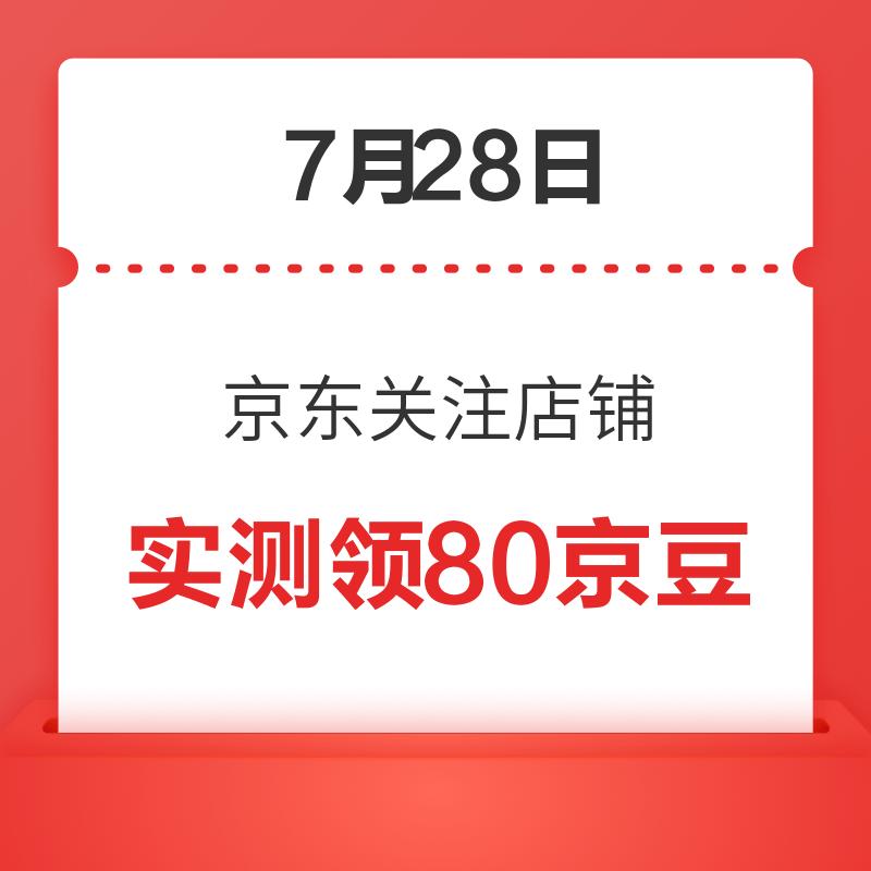 移动专享:7月28日 京东关注店铺领京豆 实测领80京豆