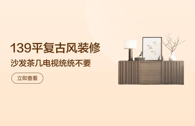 139㎡绝美复古风装修,沙发、茶几、电视统统不要