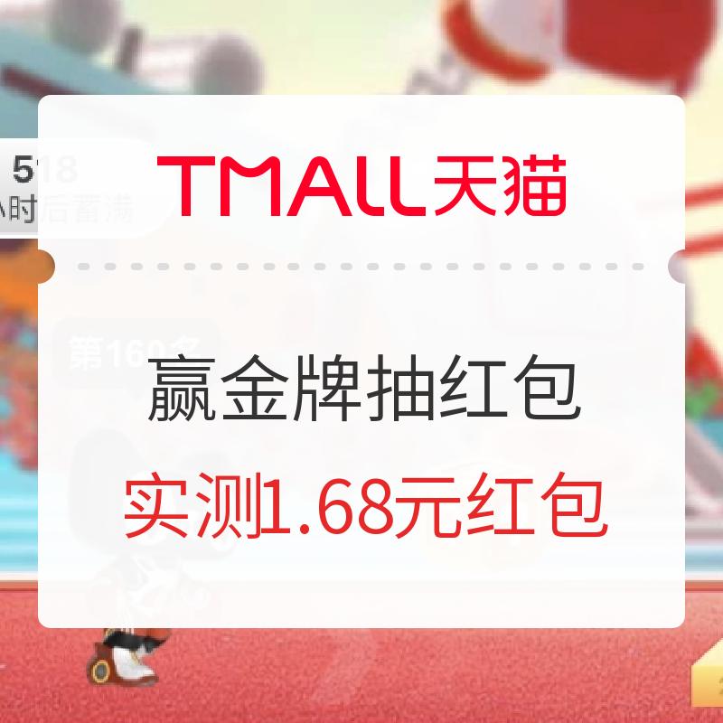 天猫活力中心 中国队赢金牌可抽红包