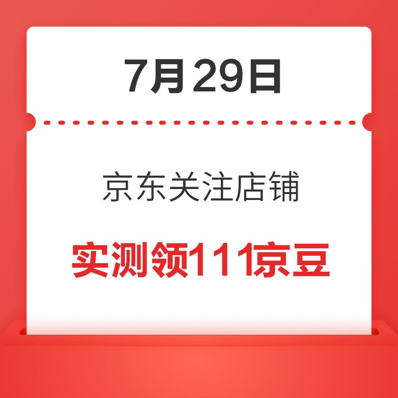 移动专享:7月29日 京东关注店铺领京豆
