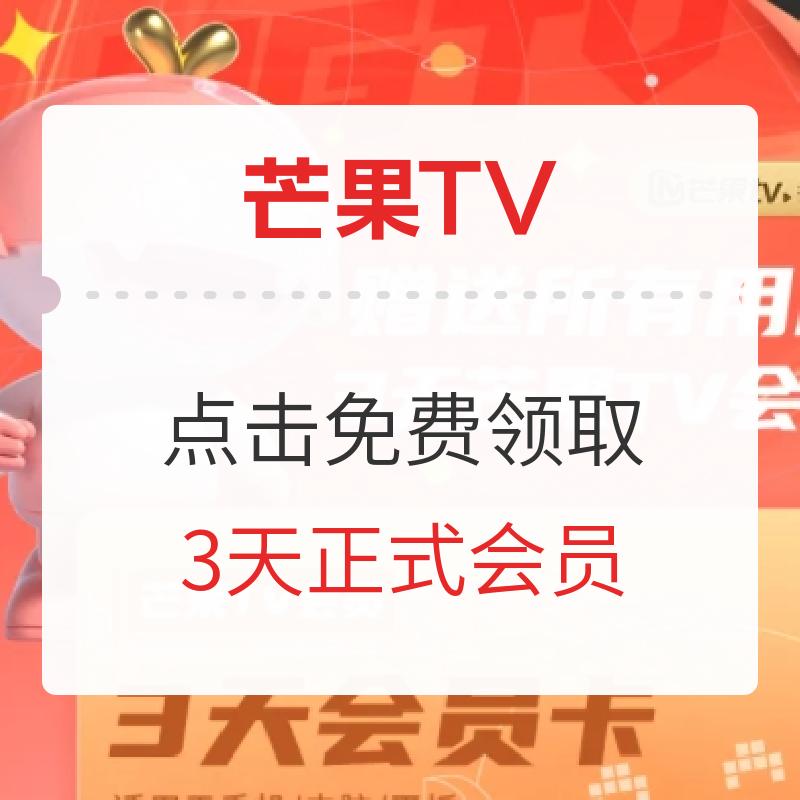 芒果TV 免费领取3天正式会员