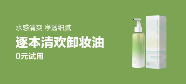 逐本清欢植萃水感素净洁颜油 (正装150ml)