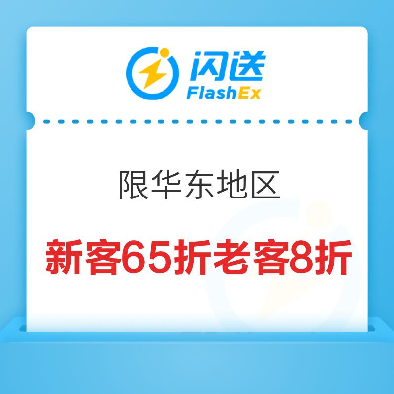 闪送 新客65折老客8折优惠券 限华东地区