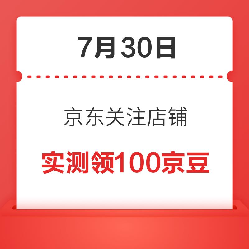 移动专享:7月30日 京东关注店铺领京豆