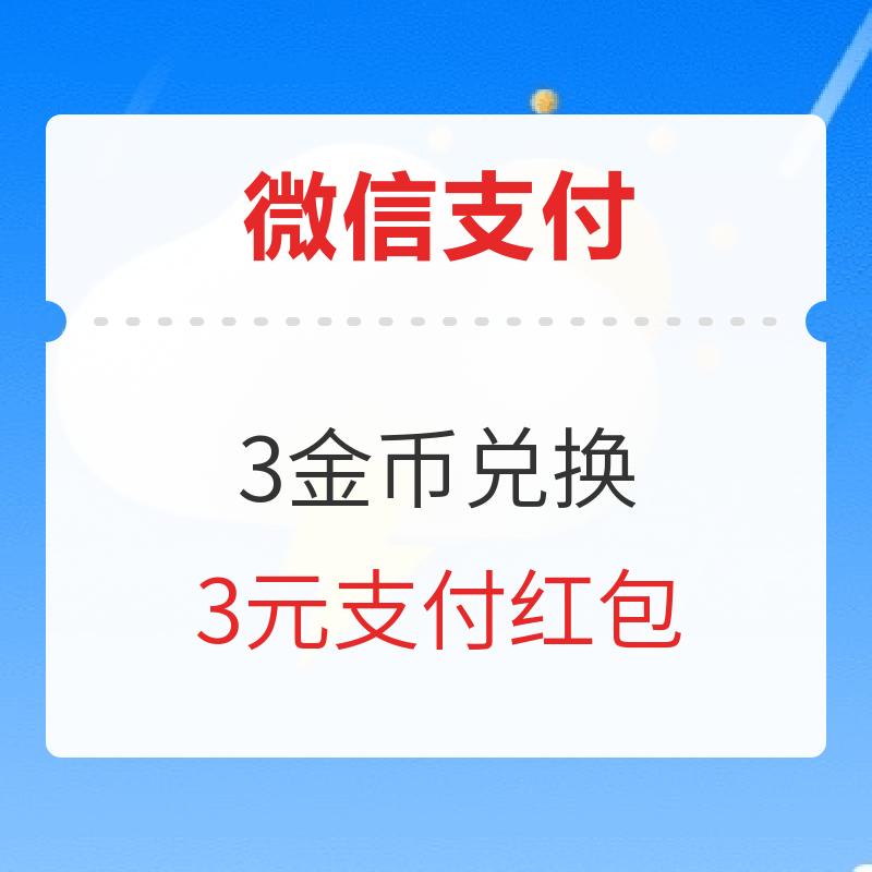 微信支付 小程序兑换阳光保障金